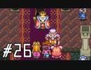 マナの力を携えて聖剣伝説2を実況します川・θ・川◆part26