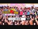 【ニコニコ町会議】全国ツアー2019 開催決定!