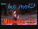 【EDF5おまけ編】初心者、地球を守る団体に入団してみた☆132...
