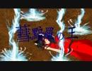 【RDE】蔧黯羅の王【ボカロオリジナル曲】