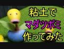 【ポケモン粘土】マダツボミ作りました!【後付け実況】