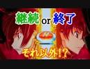 【パチンコ】CRぱちんこコードギアス 反逆のルルーシュ Part.25
