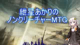【モダン】紲星あかりのノンクリーチャーM