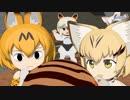 【ニコニコ動画】【けものフレンズ】箱庭劇場「さん?」第8話 さばくちほーを解析してみた