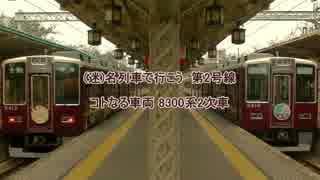 (迷)名列車で行こう 第2号線 コトなる車両 阪急8300系2次車