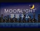 【夢眠ネム】Moonlight 【オリジナル曲】