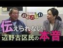 【我那覇真子「おおきなわ」#60】全国の皆様へ…普天間基地移...