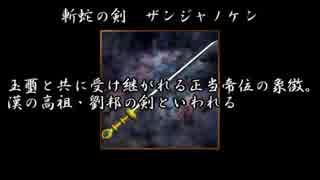 【三國志】パチュリーがレミリアに教える名品紹介「剣」【ゆっくり解説】