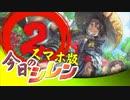 卍【スマホ版】今日のシレン【特別編】2/4