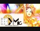 【合作】松山久美子合作 ~Kumiko Matsuyama Collaboration~