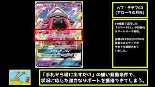 ポケカの歴代「最強カード」を紹介する動画 その2【ポケモンカード】