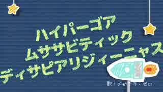 【手描き】ハイパー(略)ジーニャス×宇宙/