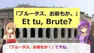 ローマ帝国解説! 第十三回 「三月十五日」の衝撃