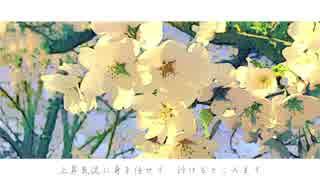 三月の蕾/初音ミク
