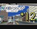 【APC-X*】ニコニコ鉄道X支社* 12 AROUND ISLAND X (最終回)