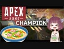 【 Apexlegends 】 Why not go to eat champon? 【 VOICEROID Commentary 】