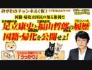 国籍・帰化を公開せよ!足立康史と福山哲郎のプロフィール|みやわきチャンネル(仮)#390Restart248
