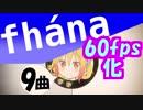 【作業用9曲】fhánaが歌うテンション上がるアニメOP/ED良曲集【フレーム補完60fpsヌルヌル化】