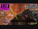 【Apex Legends】 ペチオのうるさい動画  25日目#2