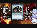 【MTG】新しいカードで遊ぼう! の1【モダン】