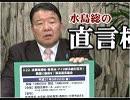 【直言極言】日本の南北で蠢く分離主義者~3月22日、日本を守る闘いに起ち上がれ![桜H31/3/15]