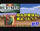 【ガンハザード実況】フロントミッションがアクションRPGでドーン! #11