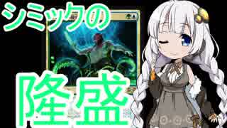 【MTGA】紲星あかりは可能性を感じたい!3【シミックの隆盛】