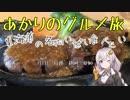あかりのグルメ旅 東海道の名物たくさん食べたい1日目【VOICEROID旅行】