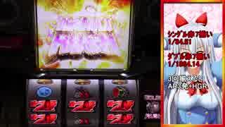 【設定5】ゴルゴ13‐薔薇十字団の陰謀‐ 【p