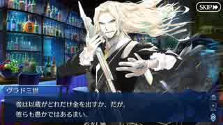 Fate/Grand Orderを実況プレイ 旧き蜘蛛は懐古と共に糸を紡ぐ part3