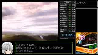 アーマード・コア3 RTA(Any%) 1時間11分07秒 part3/3