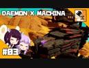 #03【TPS】結月ゆかりと東北きりたんの『DAEMON X MACHINA(体験版)』