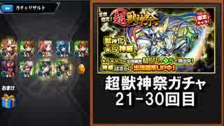 モンスト 実況「超獣神祭ガチャ120連!パ