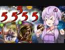 【Shadowverse】ALT版竜巫女インペリアル【part:1】