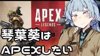 【Apex_Legends】琴葉葵はAPEXしたい【VOICEROID+実況】