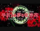 【第13回うっかり卓ゲ祭り】リプレイ・ネクスト・ステップ ~ トレーラー【卓M@s×ダブルクロス】