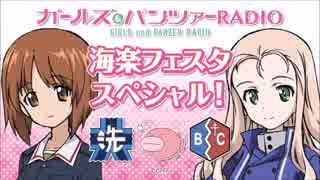 ガールズ&パンツァーRADIO 海楽フェスタ・スペシャル!