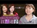 【夜桜亭日記 #92】シングルマザーを元気にする!5人の娘を育て上げた江成道子さんをお招きしました[桜H31/3/16]