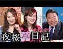 【夜桜亭日記 #92 after】水島総が視聴者の質問に答えます![桜H31/3/16]