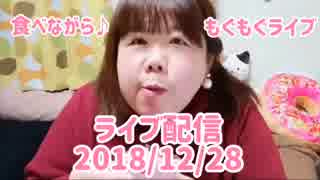 【過去動画】2018/12/28ライブ配信(´ω`)short ver