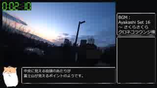 【RTA】西郷山河津桜攻略RTA 02:10