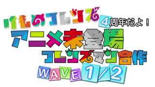 けものフレンズ4周年だよ!アニメ未登場フレンズマン合作 WAVE1/2