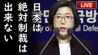 「日本は絶対我々に制裁できない!」韓国人が勝利宣言?どうせ日本は何もできないと高をくくってるぞ、他【カッパえんちょーGT】