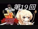 【目指せガバ1】副官ナナリーと第19回No.1ガバ王子決定戦【最終章】