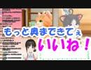 ネコ「もっと奥まできてぇ」←鈴鹿詩子「あぁぁ!いいね!」