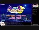 【RTA】空飛ぶブンブンバーン All Levels NG+【 4分56秒10】