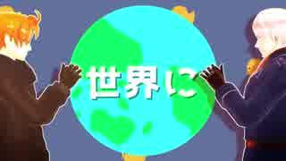 \([∂]ω[∂])/中心で あいわなびー!【APヘタリアMMD】