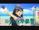 日刊 我那覇響 第2016号 「いっぱいいっぱい」 【ソロ】