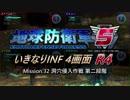 【地球防衛軍5】いきなりINF4画面R4 M32【ゆっくり実況】