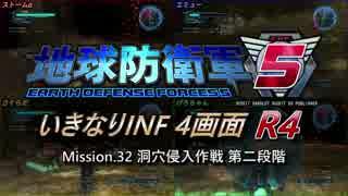 【地球防衛軍5】いきなりINF4画面R4 M32